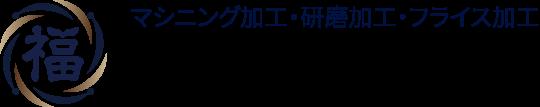 株式会社福本鉄工所